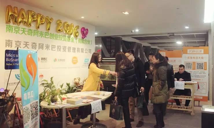 南京奇思汇创业岁末大趴,做孵化器也是一种创业|镁客网